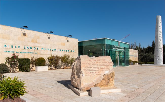 Bible Lands Museum-Virtual Tours